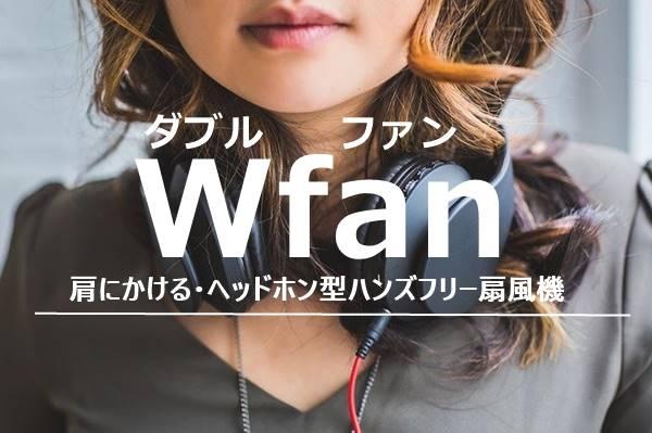 首(肩)掛けヘッドホン型扇風機ダブルファンの口コミは?【ハンズフリー扇風機Wfan2.0】