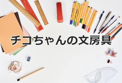 チコちゃんの文具がかわいい!小学生女子にも人気でおすすめ【数量限定】
