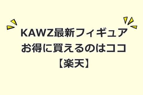 カウズ(kaws)の最新フィギュア【KAWS ALONG THE WAY】楽天でお得なのはココ