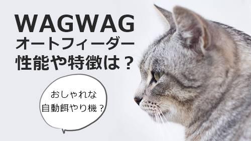 WAGWAGのオートフィーダーは猫ちゃんにおすすめ?口コミは?