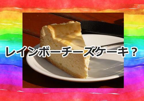 レインボーチーズケーキは大阪府ふるさと納税で入手可能!味や感想は?