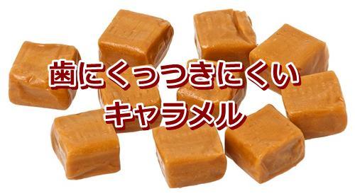 キャラメルミニ(MINI)発売日は?歯につかないキャラメルの森永新商品!