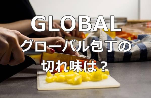 クローバル包丁の切れ味は?切れなくなったりするのか口コミや評判を調査