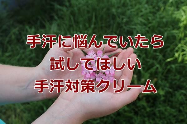 テサランは手汗や汗疱へ効果はある?安全性や肌への刺激はどうかな?