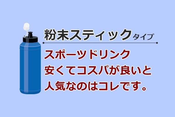 スポーツドリンクの粉末500ml用で安いしコスパがよいと人気はコレ!スティックタイプで便利です。