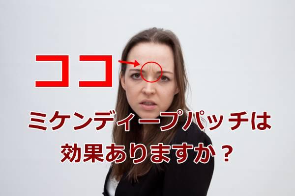 ミケンディープパッチの効果と口コミについて☆しわテープより効果的?