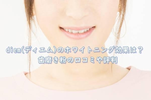 diemのホワイトニング効果は?歯磨き粉の口コミや成分の特徴を調査!