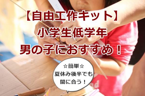 【小学生自由工作キット】低学年の男の子におすすめで簡単なのはコレ!楽天通販で人気です。
