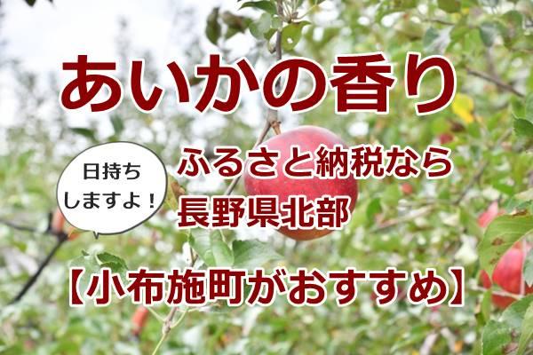 あいかの香りをふるさと納税でもらうなら長野県小布施町がおすすめ!あいかの香りは日持ちもします。