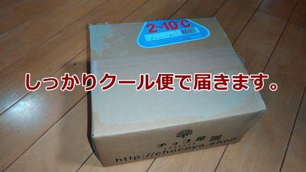 カカオ70以上!チョコ屋さんのカカオ80%チョコレートを食べてみました。美味しい!