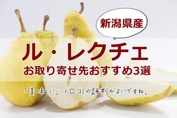 ルレクチェ通販 新潟産で美味しいおすすめのお取り寄せ先【3選】楽天で口コミや評判が良く人気です。