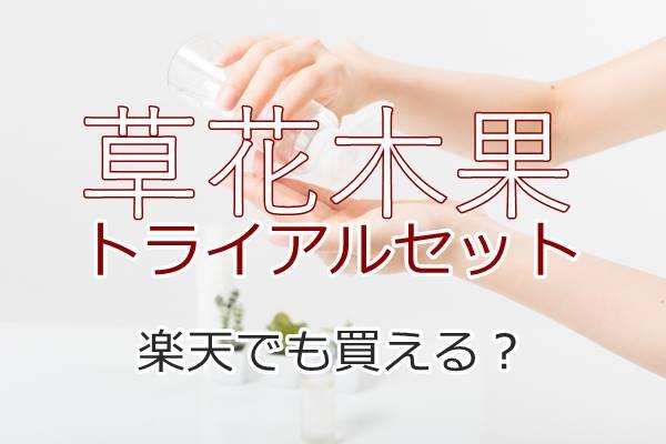 草花木果のトライアルセットは楽天で買える?大人ニキビライントライアルセットがお得!