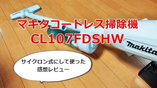 マキタコードレス掃除機サイクロン式をレビュー!CL107FDSHW