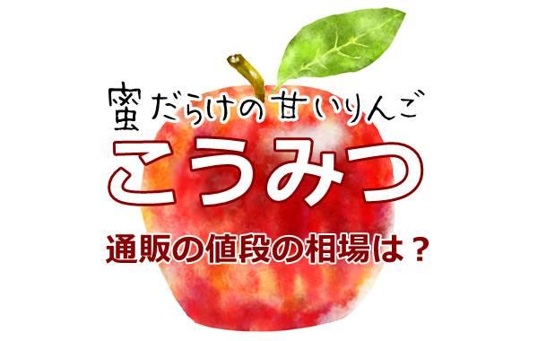 りんご【こうみつ】通販の値段の相場はいくら?まさに高密!蜜だらけでパイナップルみたいな味!