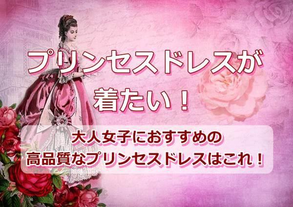 プリンセスドレスが着たい大人におすすめ!ディズニープリンセスドレスで超高品質はコレ!楽天で買えます。
