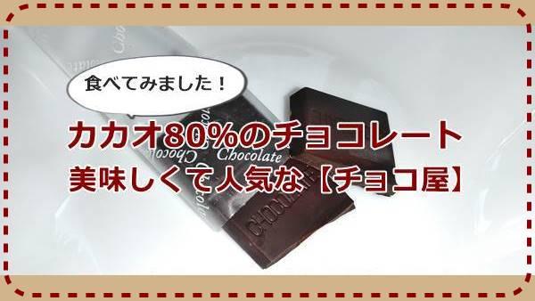 チョコ屋のガーナ80食べたよ!クーベルチュールチョコレートでおすすめ。