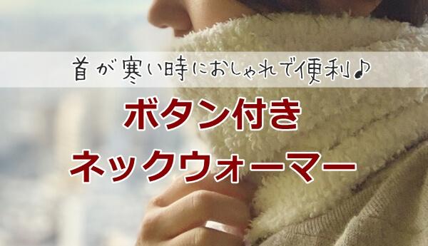 首が寒い時におしゃれなネックウォーマーはボタン付きがおすすめ!メンズもレディースも兼用☆
