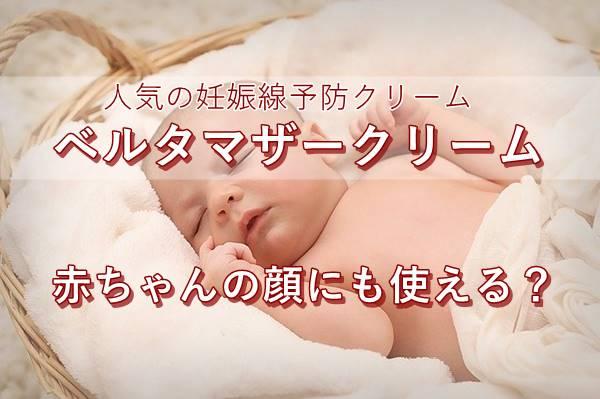 ベルタマザークリームは赤ちゃんの顔にも使える?妊娠線予防と赤ちゃんの肌保湿両方に使えるクリームがほしい!