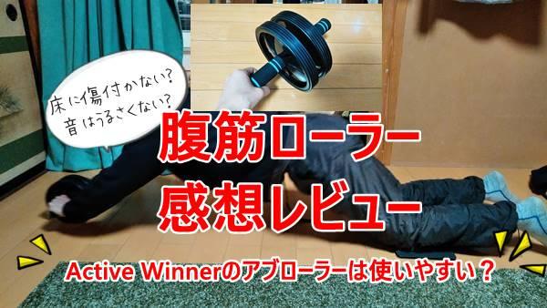 active winnerの腹筋ローラー(アブローラー)感想レビュー