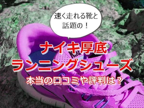 ナイキの厚底ランニングシューズの口コミや評判は?早く走れる靴?!【ZoomX Vaporfly NEXT%】