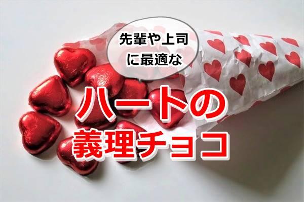 義理チョコでもハートOK!先輩や上司向けのハートチョコレートおすすめ5選!