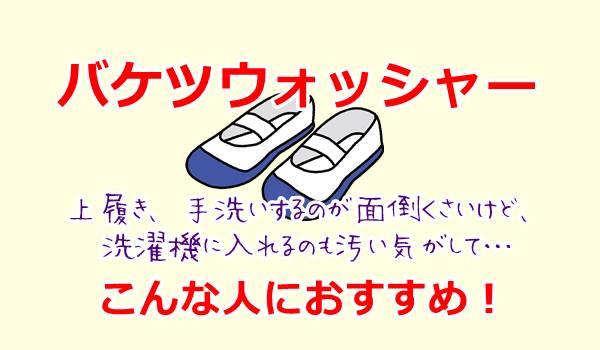 上履きを洗濯機で洗いたいけど汚い。衛生的に気になるならバケツウォッシャーが便利!
