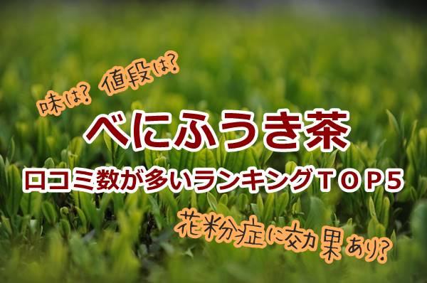 べにふうき茶粉末の人気おすすめベスト5!楽天の口コミ数ランキングより紹介!