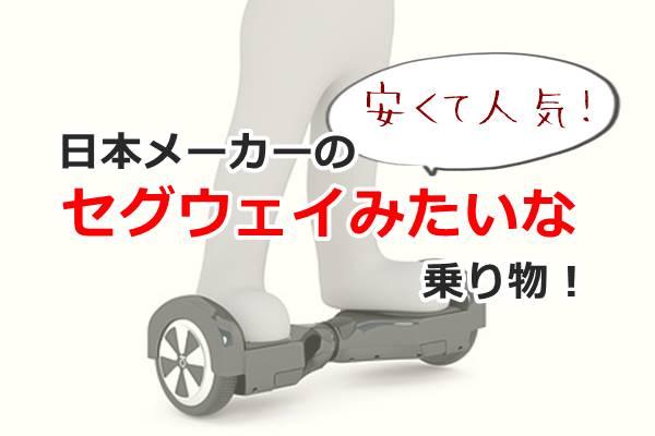 セグウェイみたいなやつ!家庭用1万円台で子供も乗れる日本のエアバイク【スマートスクーター】