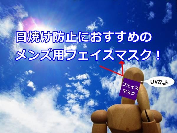 フェイスマスク日焼け防止用でメンズにおすすめ!釣りや登山アウトドアにも最適!