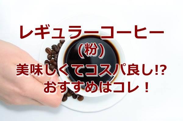 レギュラーコーヒー粉のおすすめは澤井珈琲!評判が良くてコスパも良し!