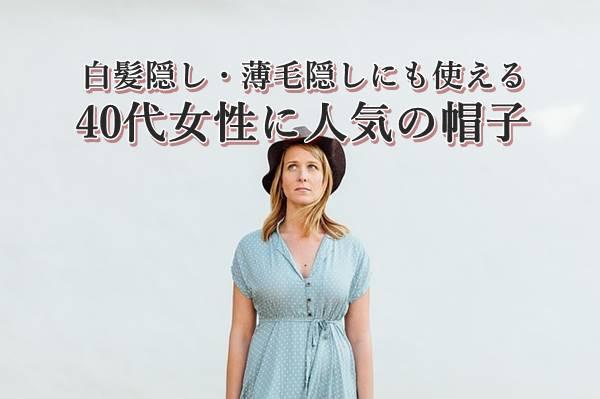 白髪隠しになるおしゃれな帽子!40代女性におすすめのゆるい帽子【5選】