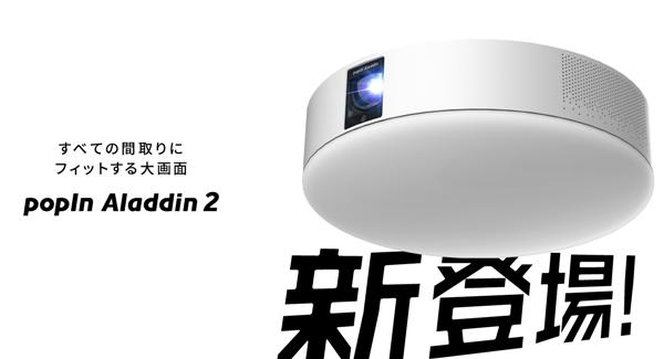 ポップインアラジン2【新型】違いは?画面の大きさや画質・音が変わった!?