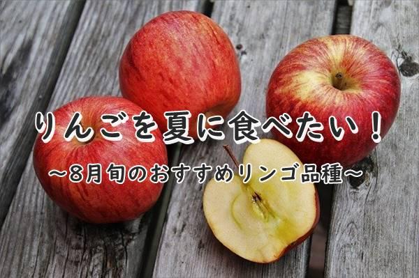 りんごを夏に食べたい!リンゴの品種で8月に旬の【夏あかり】を紹介します。