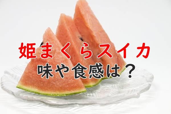 姫まくらスイカの味はどう?【感想調査】楽天で売れてる小玉スイカが気になる!