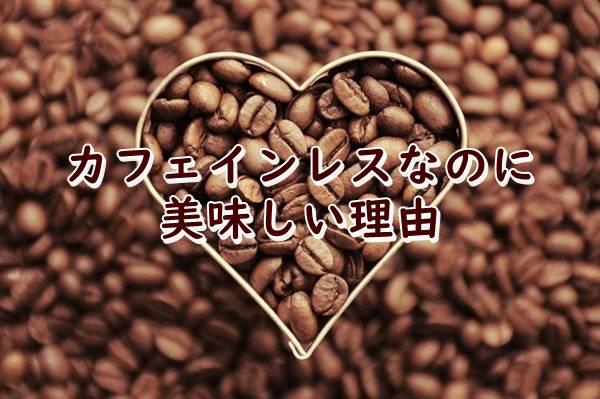 カフェインレスなのに美味しいコーヒーゼリー