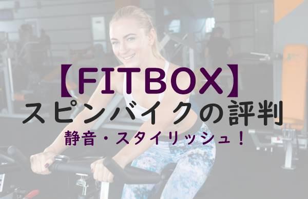 【フィットボックスの効果】スピンバイクは評判良しでダイエットにも希望の光!
