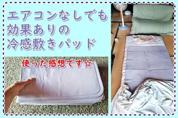 冷感敷きパッドはエアコンなしでも効果あり!冷たいのも持続【使った感想】