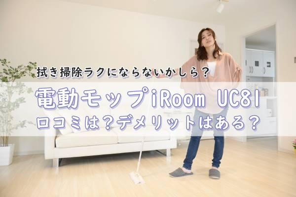 iRoom電動モップ クリーナー『UC81』を使ってみた人の口コミまとめ