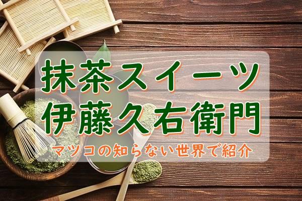 マツコの知らない世界で紹介の抹茶スイーツ宇治茶専門店「伊藤久右衛門」が話題!