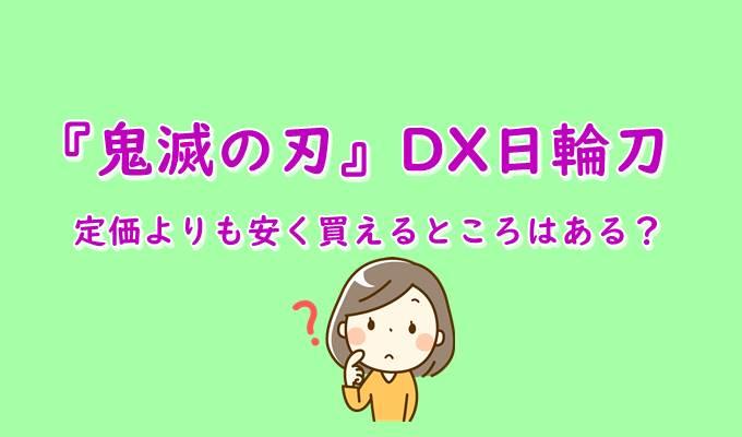 鬼滅の刃DX日輪刀(子供用)の定価は6,380円。安く買えるところってある?【予約】