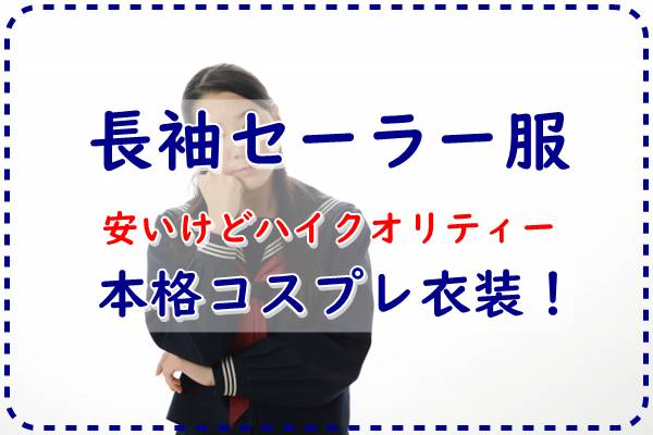 セーラー服の長袖コスプレ衣装【高品質】安いけど本格ハイクオリティーならここ!