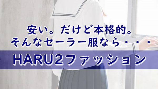 セーラー服コスプレで安いけど本格的!HARU2がオススメ【高品質】