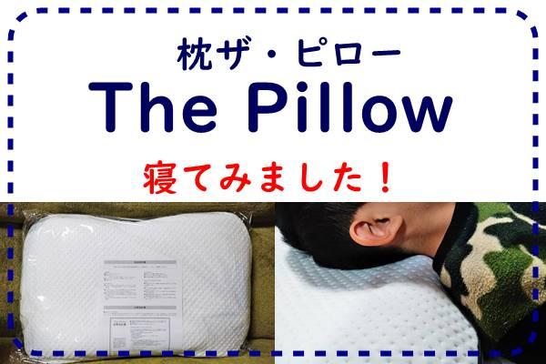 The Pillow【枕】感想レビュー!ザ・ピローは地球で眠る人へおすすめ?