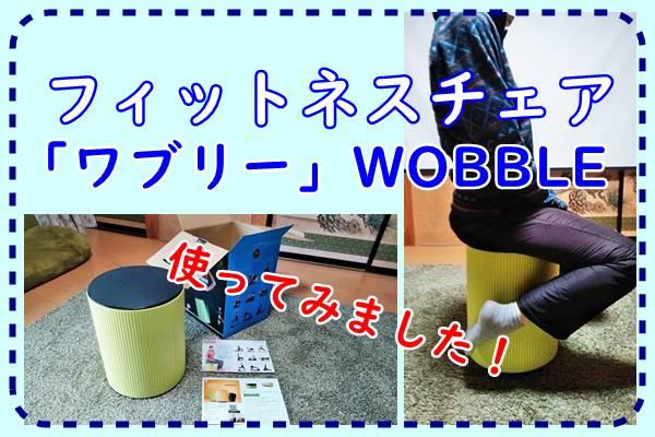 バランスワンのフィットネスチェア「ワブリー」を使ってみた☆40cmが丁度良い!