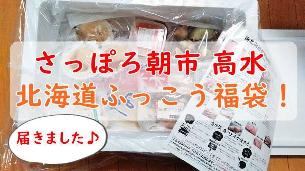 【さっぽろ朝市高水】北海道ふっこう福袋の中身はボリューム感あり~☆