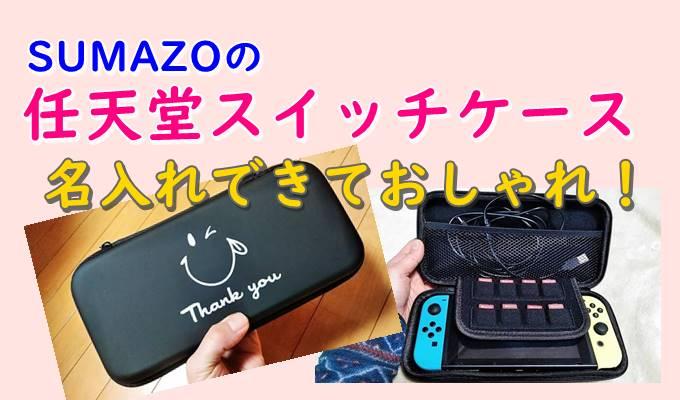 スマゾーのスイッチケースはおしゃれで名入れができる!口コミ良し☆