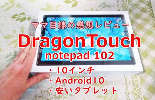 ドラゴンタッチタブレットnotepad102のママ目線レビュー!