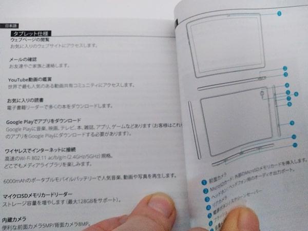 ドラゴンタッチタブレット102説明書