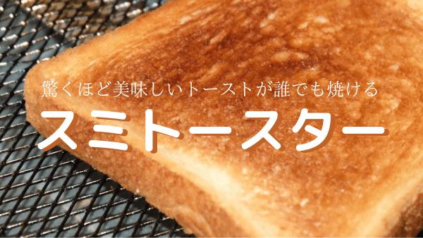 スミトースターはなんでパンが美味しく焼けるの?使い方のコツは?