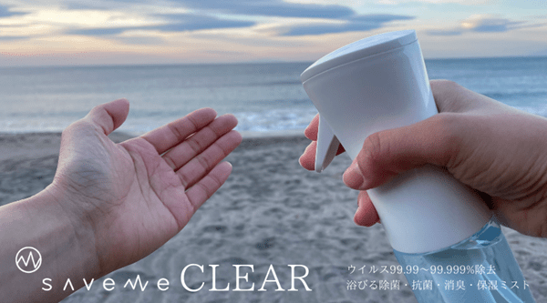 Save ME CLEAR除菌ミストの効果や成分は?顔やマスクにも安心なスプレー